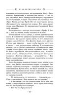 Проклятие Батори — фото, картинка — 13