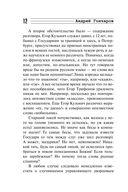 Яд для императора (м) — фото, картинка — 11