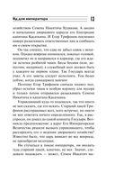 Яд для императора (м) — фото, картинка — 12