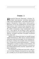 Яд для императора (м) — фото, картинка — 7