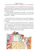 Тильда Яблочное Семечко. Чудесные истории из переулка, где растёт шиповник — фото, картинка — 5