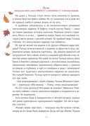 Тильда Яблочное Семечко. Чудесные истории из переулка, где растёт шиповник — фото, картинка — 6