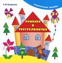 Ромбики и треугольнички — фото, картинка — 1