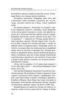 Пограничная стража России от Святого Владимира до Николая II — фото, картинка — 11