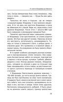 Пограничная стража России от Святого Владимира до Николая II — фото, картинка — 14