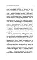 Пограничная стража России от Святого Владимира до Николая II — фото, картинка — 5