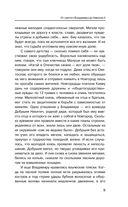 Пограничная стража России от Святого Владимира до Николая II — фото, картинка — 8