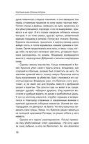 Пограничная стража России от Святого Владимира до Николая II — фото, картинка — 9