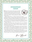 Праздник по рецепту. Ваши любимые блюда от шеф-поваров Золотого Кольца России — фото, картинка — 5