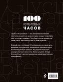 100 культовых часов — фото, картинка — 14