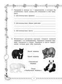 Тренировочные комплексные работы в начальной школе. 4 класс — фото, картинка — 6