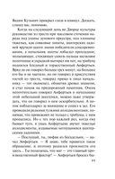 Смерть Анфертьева (м) — фото, картинка — 11