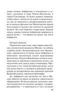 Смерть Анфертьева (м) — фото, картинка — 13