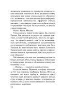 Смерть Анфертьева (м) — фото, картинка — 14