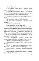 Смерть Анфертьева (м) — фото, картинка — 15