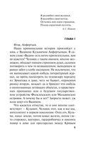 Смерть Анфертьева (м) — фото, картинка — 5