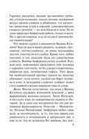 Смерть Анфертьева (м) — фото, картинка — 7