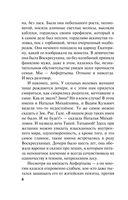 Смерть Анфертьева (м) — фото, картинка — 8