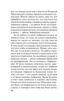 Смерть Анфертьева (м) — фото, картинка — 10