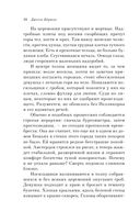 Миниатюрист (м) — фото, картинка — 8