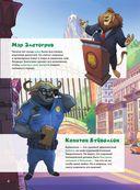 Зверополис. Детский графический роман — фото, картинка — 4