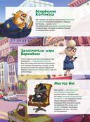 Зверополис. Детский графический роман — фото, картинка — 5