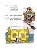 Кошкин дом. Сказки и стихи — фото, картинка — 12
