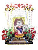Кошкин дом. Сказки и стихи — фото, картинка — 8