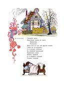Кошкин дом. Сказки и стихи — фото, картинка — 10