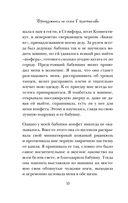 Француженки не спят в одиночестве (м) — фото, картинка — 9