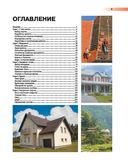 Строительство загородного дома — фото, картинка — 2