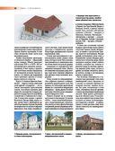 Строительство загородного дома — фото, картинка — 11