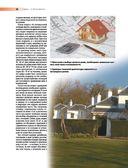 Строительство загородного дома — фото, картинка — 15