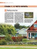 Строительство загородного дома — фото, картинка — 5