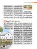 Строительство загородного дома — фото, картинка — 10