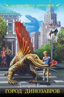 Город динозавров — фото, картинка — 1