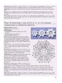Библия ирландских узоров для вязания крючком. Подробные описания и схемы — фото, картинка — 3