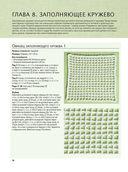 Библия ирландских узоров для вязания крючком. Подробные описания и схемы — фото, картинка — 5