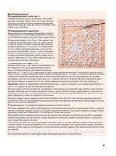 Библия ирландских узоров для вязания крючком. Подробные описания и схемы — фото, картинка — 6