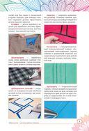 Кройка и шитье. Все самое главное и нужное — фото, картинка — 7