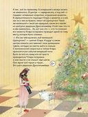 Щелкунчик. Балет-сказка Петра Ильича Чайковского (+ CD) — фото, картинка — 6