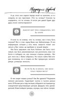 Опыт дурака 2. Ключи к самому себе — фото, картинка — 13