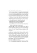 Стратегическое рыночное управление — фото, картинка — 11
