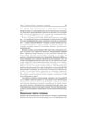 Стратегическое рыночное управление — фото, картинка — 13