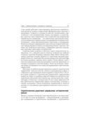 Стратегическое рыночное управление — фото, картинка — 15
