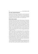 Стратегическое рыночное управление — фото, картинка — 8