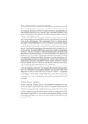 Стратегическое рыночное управление — фото, картинка — 9