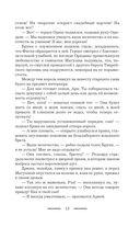 Золушки нашего Двора — фото, картинка — 13