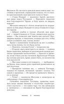 Золушки нашего Двора — фото, картинка — 9