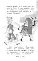 Аля, Кляксич и буква А — фото, картинка — 5